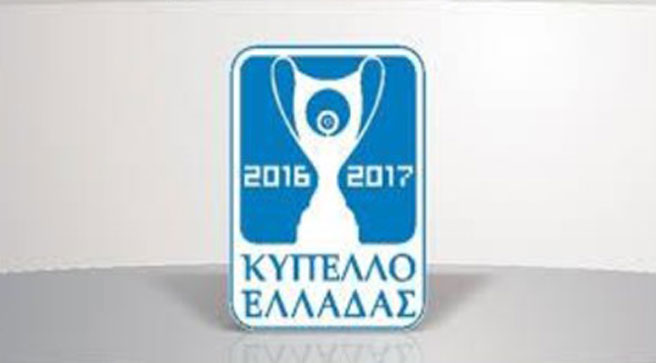 Hellenic Cup 2016-17